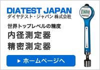 ダイヤテスト・ジャパン株式会社