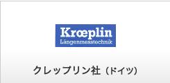 クレップリン社(ドイツ)