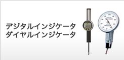 デジタルインジケータ・ダイヤルインジケータ